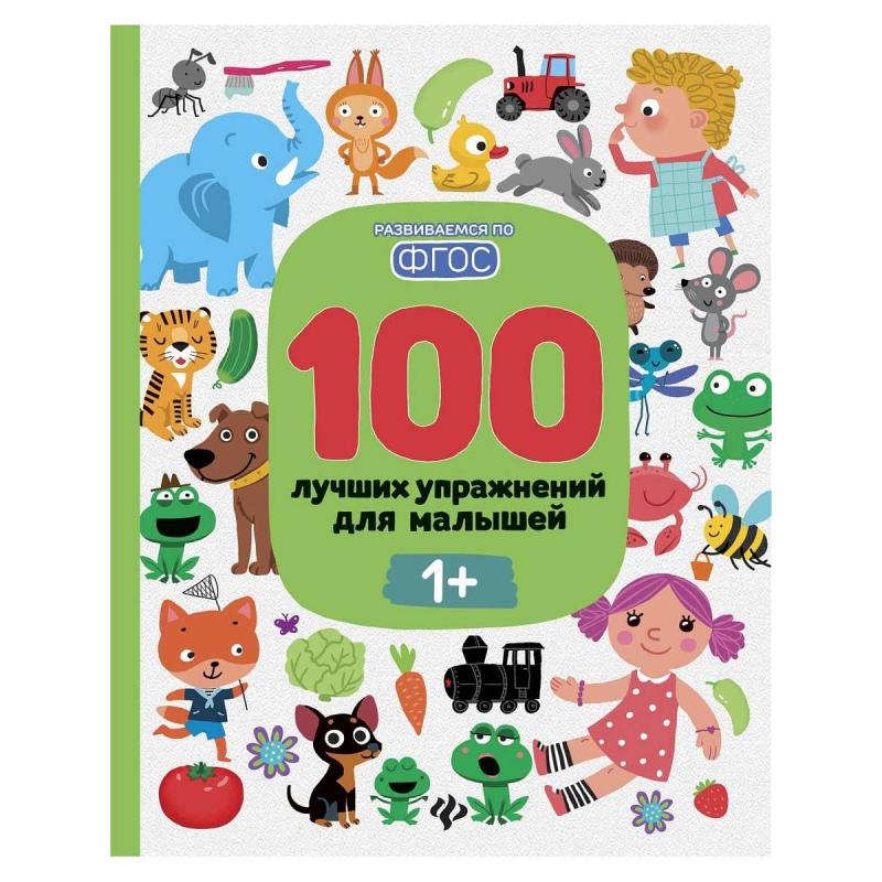 Купить Книга 100 лучших упражнений для малышей 1+, Феникс, от 12 месяцев, Не указан, 436482, Россия