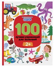 Книга 100 лучших упражнений для малышей 2+ Феникс