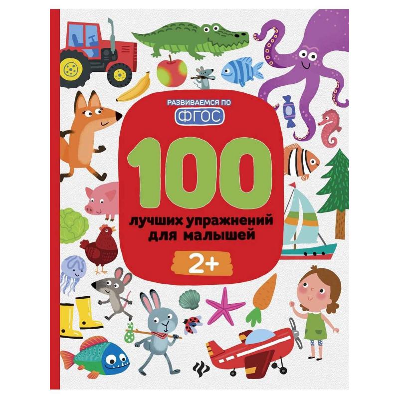 Купить Книга 100 лучших упражнений для малышей 2+, Феникс, от 2 лет, Не указан, 436483, Россия