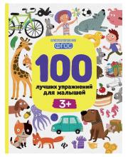 Книга 100 лучших упражнений для малышей 3+ Феникс