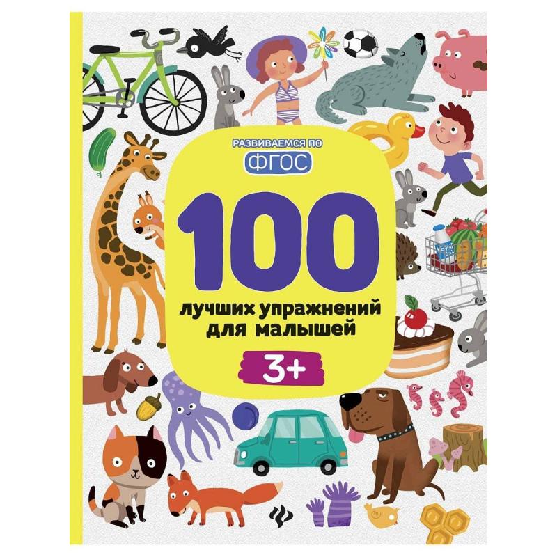 Купить Книга 100 лучших упражнений для малышей 3+, Феникс, от 3 лет, Не указан, 436484, Россия