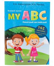 Книга My ABC понятный английский игровой проект Феникс