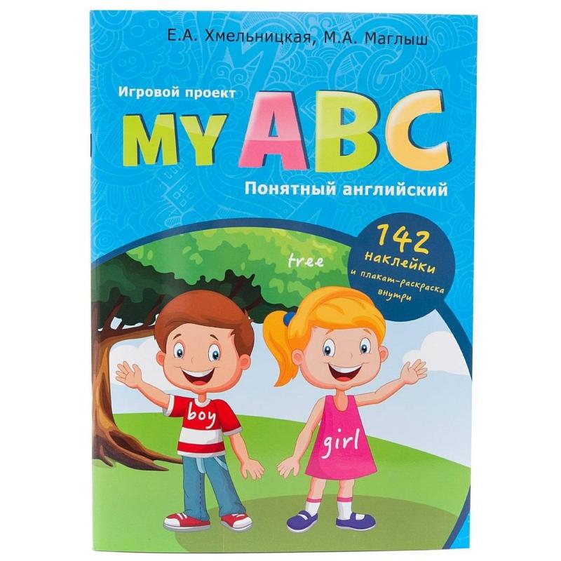 Феникс Книга My ABC понятный английский игровой проект