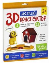 Мягкий 3D-конструктор Где чей домик?