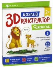 Мягкий 3D-конструктор Джунгли