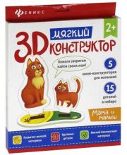 Мягкий 3D-конструктор Мама и малыш