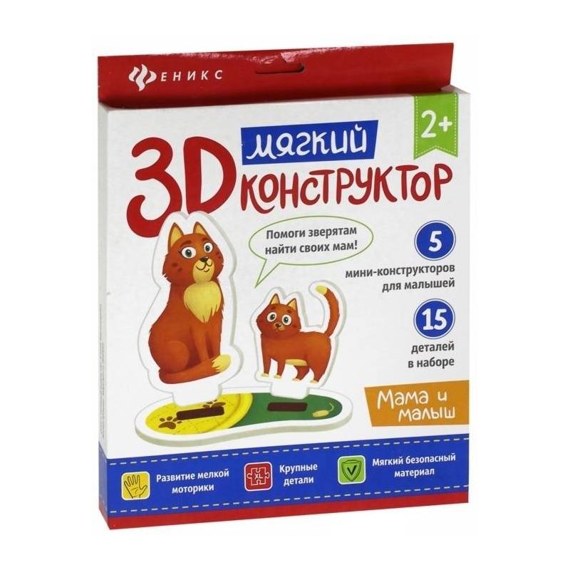 Купить Мягкий 3D-конструктор Мама и малыш, Феникс, от 2 лет, Не указан, 436114, Россия