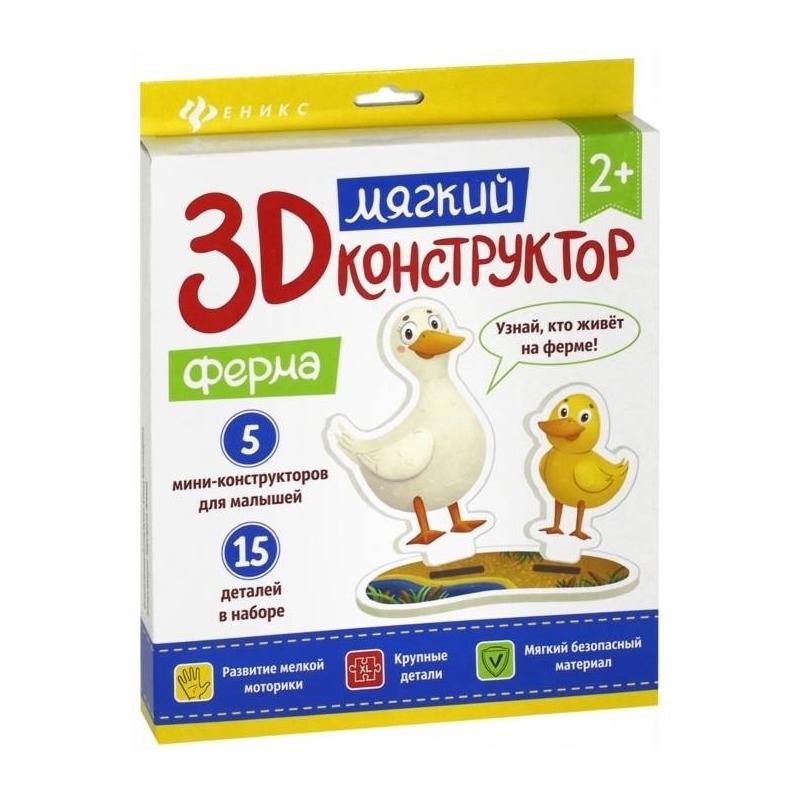 Купить Мягкий 3D-конструктор Ферма, Феникс, от 2 лет, Не указан, 436149, Россия