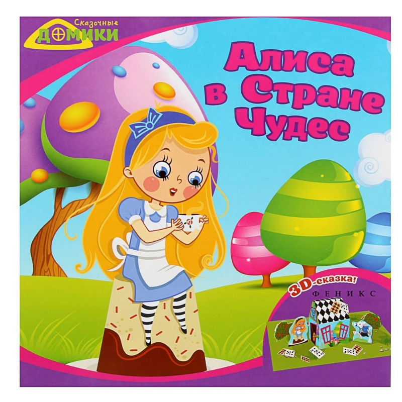 Феникс Набор для творчества Алиса в Стране чудес алиса в стране чудес