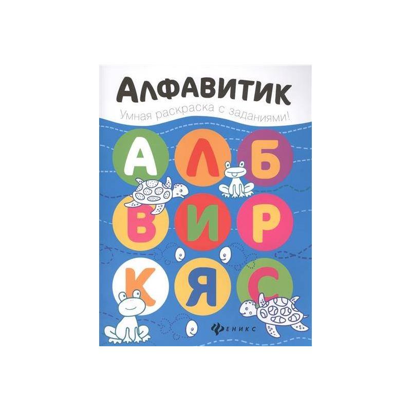 Феникс Книжка-раскраска Алфавитик куплю фонарик феникс е 05