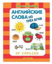 Книга Английские слова из трех букв