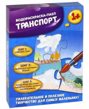 Водораскраска-пазл Транспорт