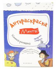 Книжка-антираскраска Мечты
