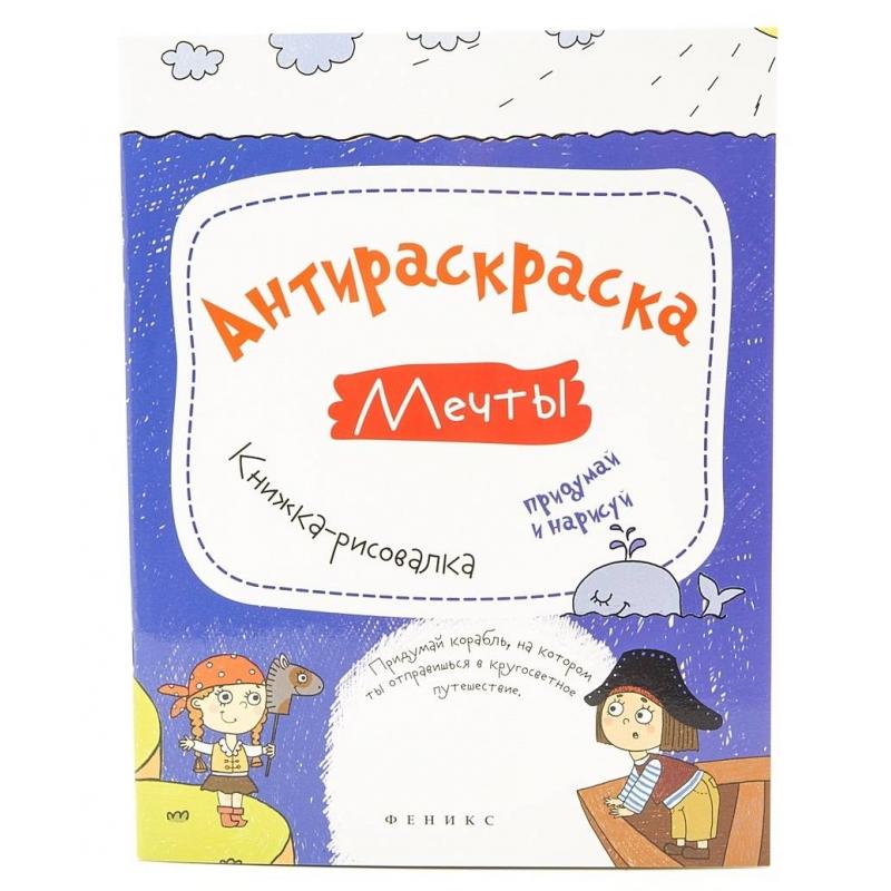 Феникс Книжка-антираскраска Мечты куплю фонарик феникс е 05