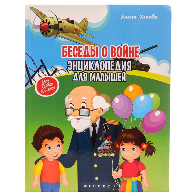Феникс Энциклопедия для малышей Беседы о войне