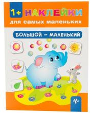 Развивающая книжка с наклейками Большой маленький Феникс