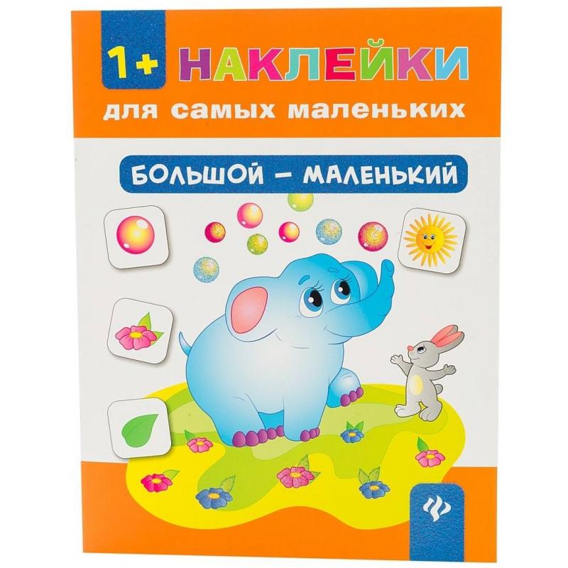 Феникс Развивающая книжка с наклейками Большой маленький феникс книжка плакат с наклейками подводное царство