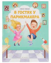 Книга В гостях у парикмахера Феникс