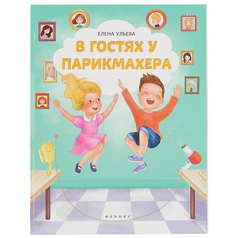Купить Книга В гостях у парикмахера, Феникс, от 3 лет, Не указан, 436525, Россия
