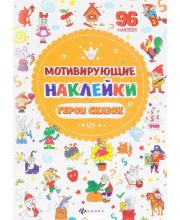 Развивающая книга Мотивирующие наклейки Герои сказок Феникс
