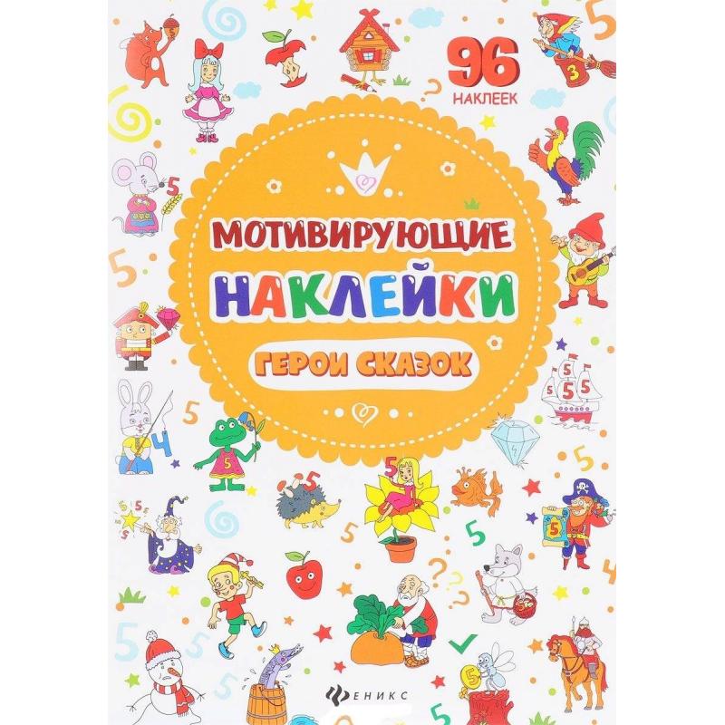 Феникс Развивающая книга Мотивирующие наклейки Герои сказок
