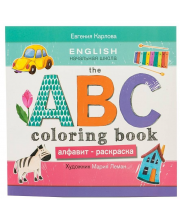 Алфавит-раскраска The ABC coloring book Карлова Е.Л. Феникс