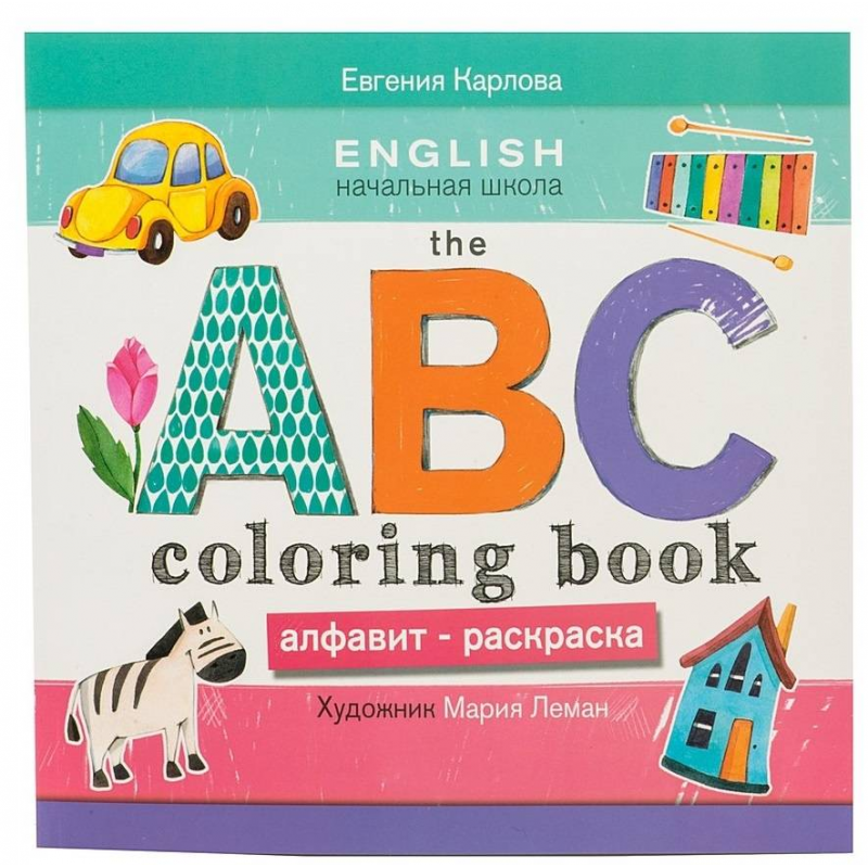Феникс Алфавит-раскраска The ABC coloring book the classic 90s collection cd