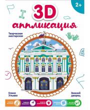 3D-аппликация Зимний дворец