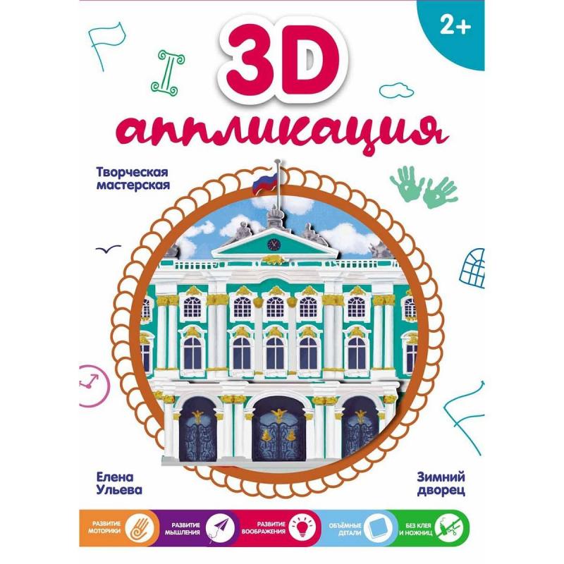 Купить 3D-аппликация Зимний дворец, Феникс, от 2 лет, Не указан, 436691, Россия