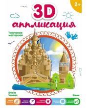 3D-аппликация Кижи