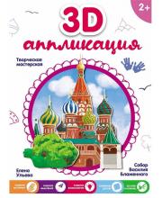 3D-аппликация Собор Василия Блаженного