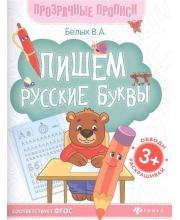 Прописи Пишем русские буквы Белых В.А. Феникс