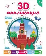 3D-аппликация Спасская башня Кремля