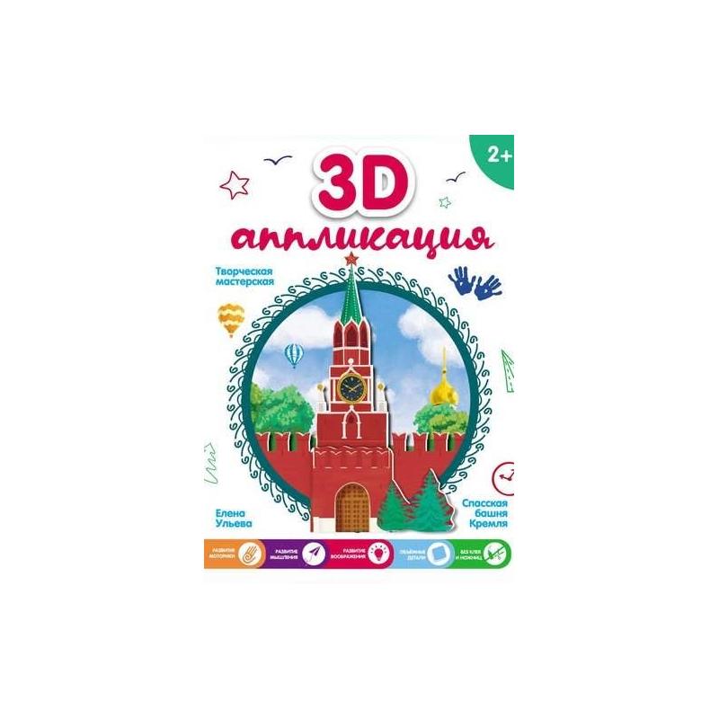 Феникс 3D-аппликация Спасская башня Кремля 3d пазл для раскрашивания спасская башня 03084