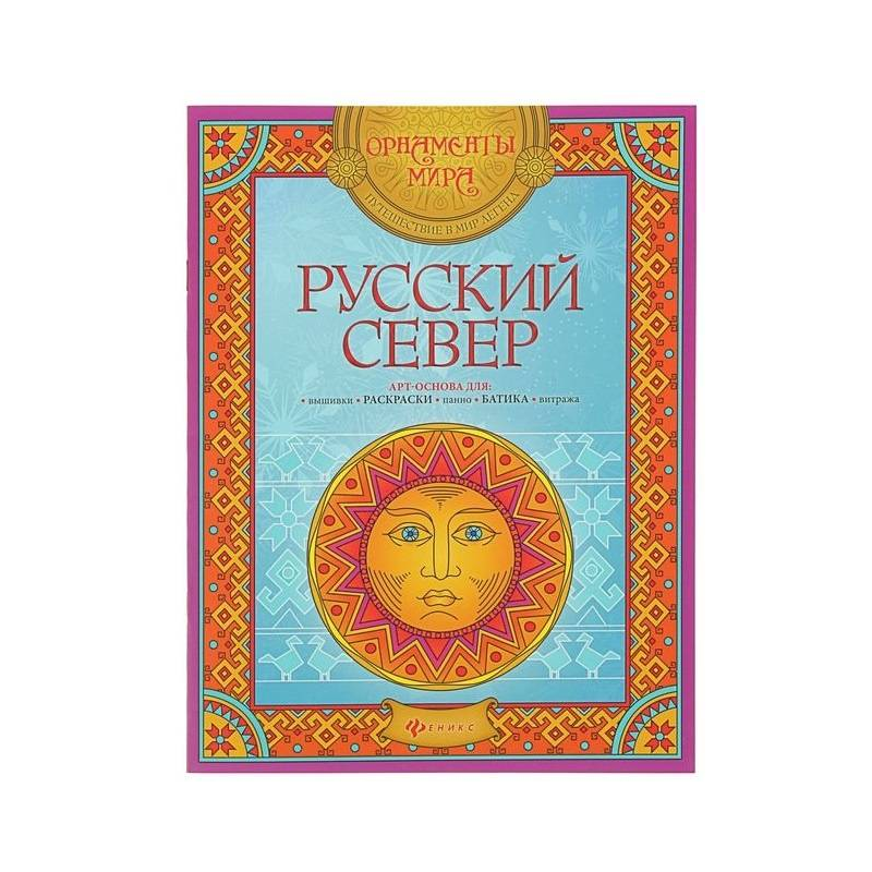 Феникс Раскраска Арт-основа Русский Север