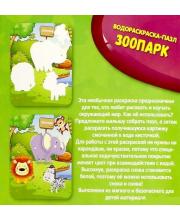Водораскраска-пазл Зоопарк