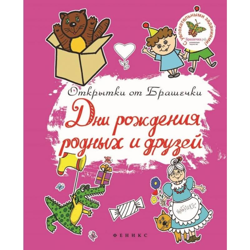 Набор для творчества Дни рождения родных и друзей
