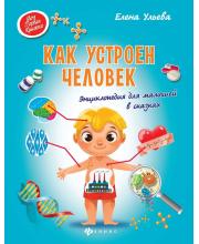 Энциклопедия для малышей в сказках Как устроен человек Ульева Е. Феникс