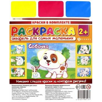 Книги и развитие, Раскраска Акварель для самых маленьких Собачка Феникс 436825, фото