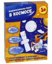 Водораскраска-пазл В космосе