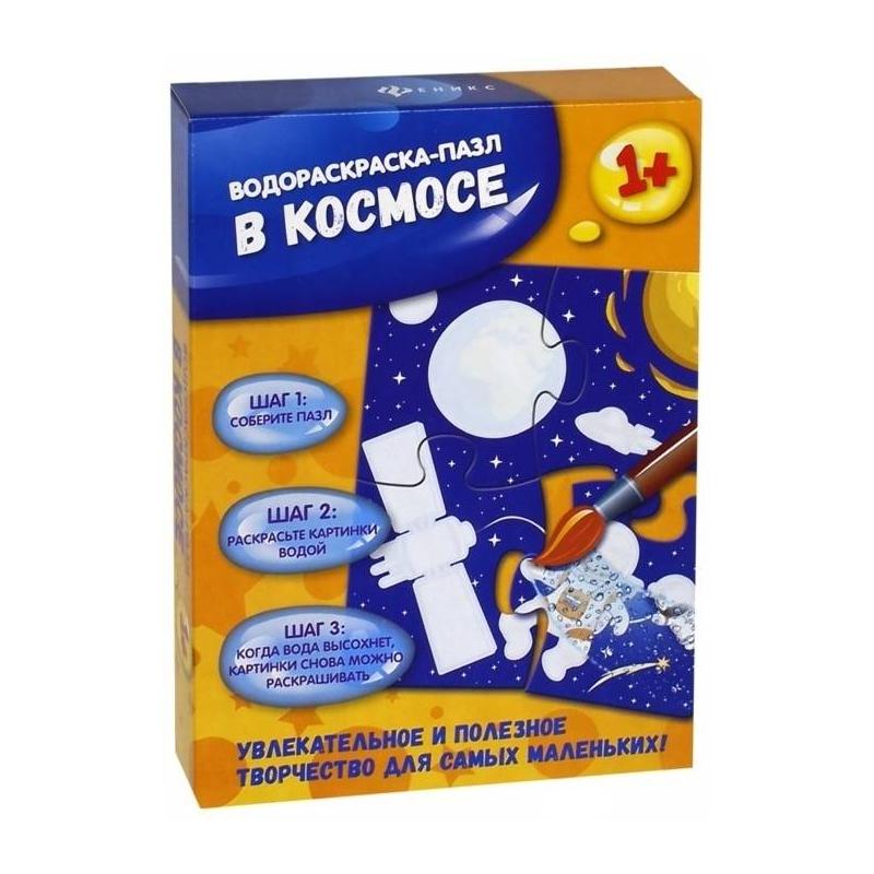 Водораскраска-пазл В космосе 4 детали