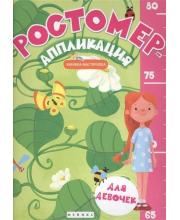 Ростомер-аппликация Феникс