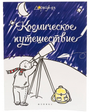 Книжка-раскраска Космическое путешествие