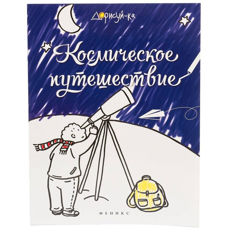 Феникс Книжка-раскраска Космическое путешествие куплю фонарик феникс е 05