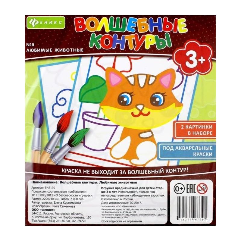 Феникс Раскраска Волшебные контуры Любимые животные феникс книжка раскраска с загадками любимые игрушки
