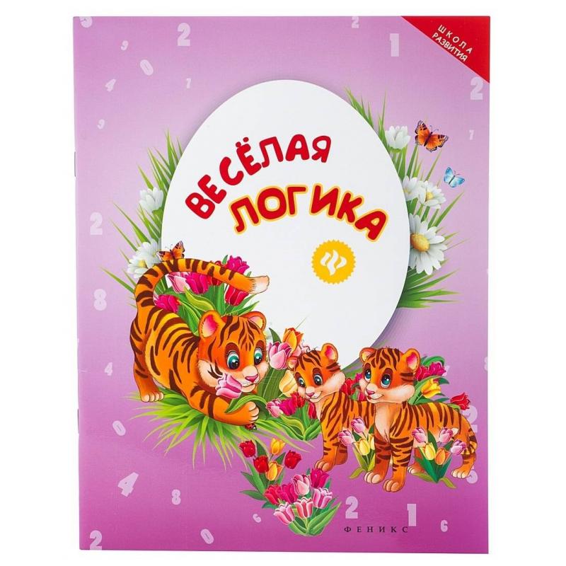 Купить Книга Веселая логика, Феникс, от 3 лет, Не указан, 436533, Россия