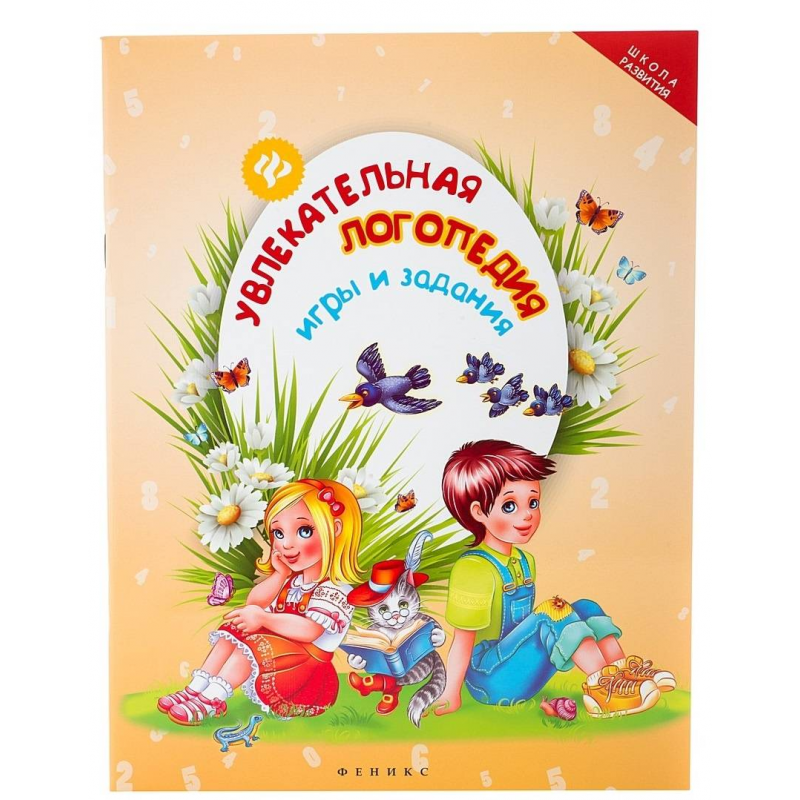 Феникс Книга Увлекательная логопедия: игры и задания увлекательная логопедия учимся говорить фразами для детей 3 5 лет