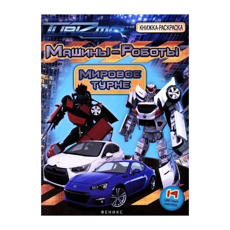 Книжка-раскраска Машины-Роботы Мировое турне
