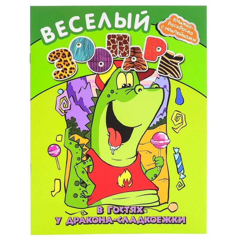 Феникс Раскраска с наклейками В гостях у дракона-сладкоежки сызранова в ред мишкина книжка раскраска с наклейками