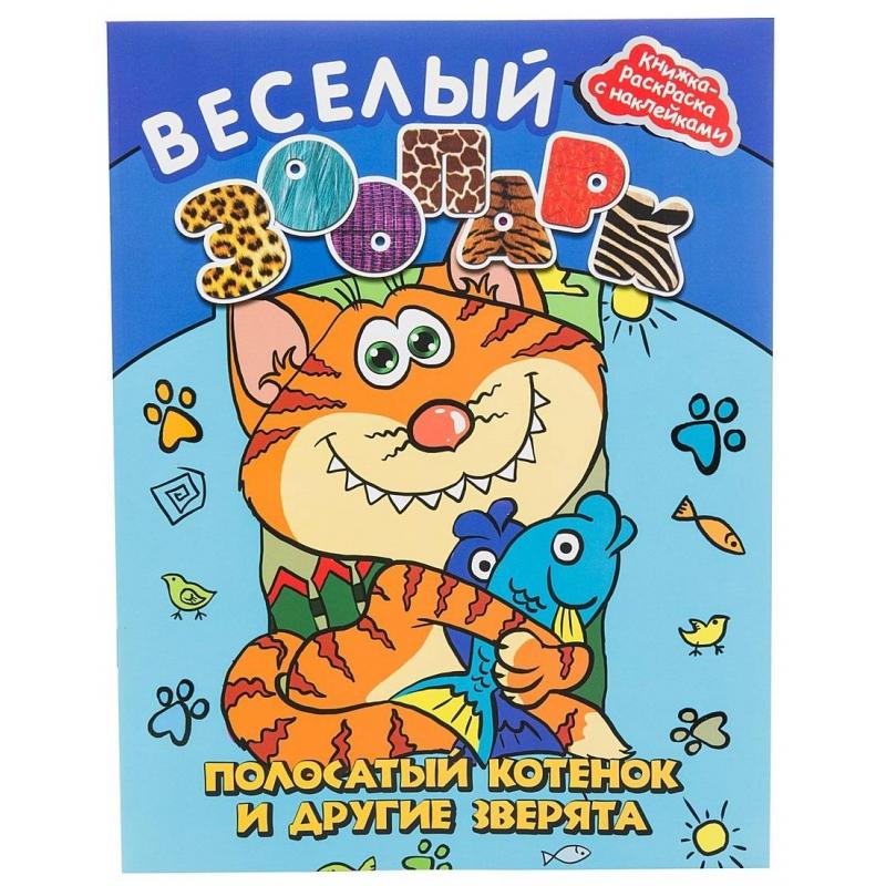 Феникс Раскраска с наклейками Полосатый котенок и другие зверята